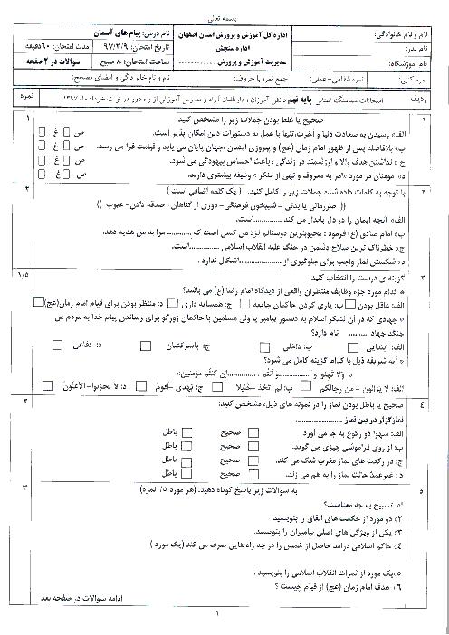 امتحان هماهنگ استانی پیامهای آسمان پایه نهم نوبت دوم (خرداد ماه 97) | استان اصفهان + پاسخ