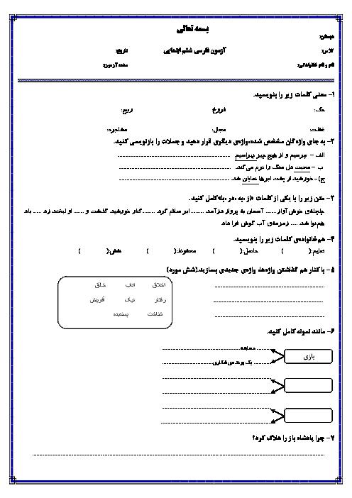 آزمون مدادکاغذی فارسی ششم دبستان | درس اول: معرفت آفریدگار تا درس سوم: هوشیاری