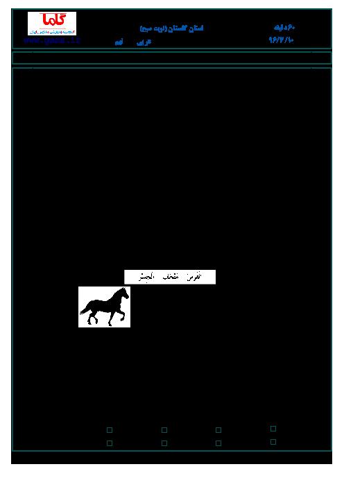 سوالات امتحان هماهنگ استانی نوبت دوم خرداد ماه 96 درس عربی پایه نهم | نوبت صبح استان گلستان