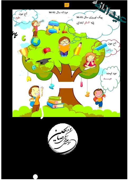 پیک عیدانه پایه ششم دبستان | ویژه نوروز 96