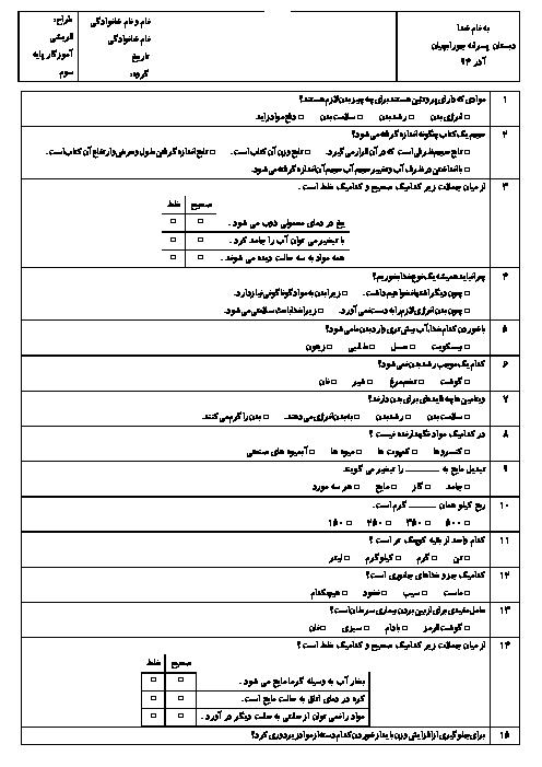 ارزشیابی مستمر ماهانهی آذر علوم تجربی پایهی سوم دبستان پسرانهی جورابچیان - درس 1 تا 4