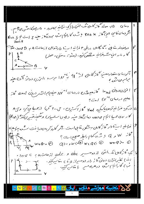 سوالات و مسائل تکمیلی فيزيک (1) دهم رشته رياضی | فصل 5: ترمودینامیک