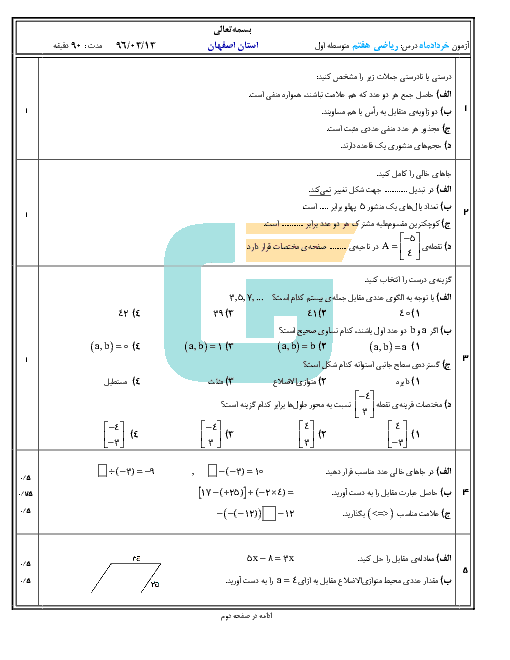سؤالات امتحان نوبت دوم ریاضی هفتم مدرسه ابوذر   خرداد ماه 96
