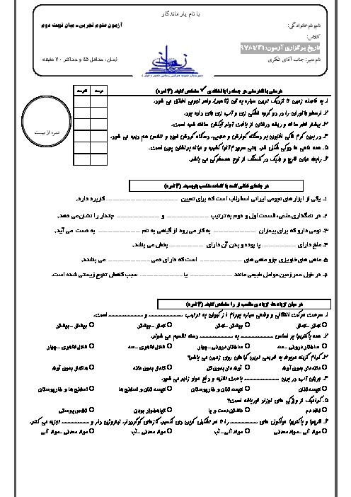 آزمون میان نوبت دوم علوم تجربی پایه نهم مدرسه عبدالحسین زمانی | اردیبهشت 1397 + پاسخ