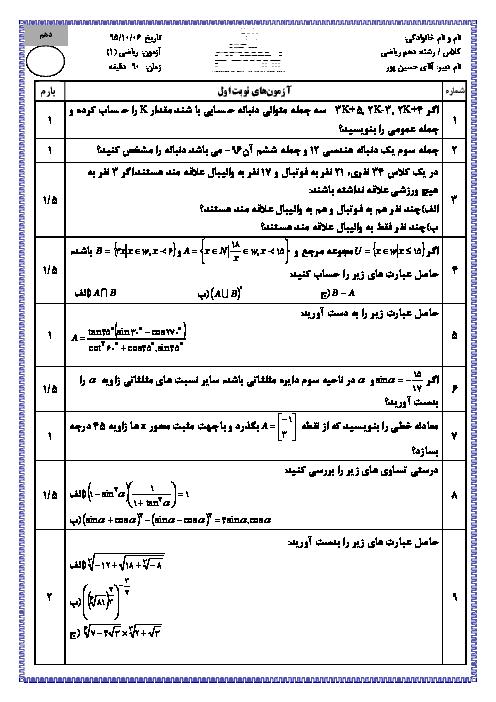 سوالات امتحان نوبت اول ریاضی (1) پایه دهم رشته ریاضی با پاسخ | دبیرستان پیشگام منطقه 2 تهران- دی 95