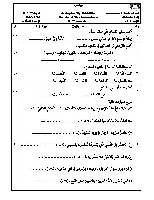 سوالات امتحان نوبت اول عربی، زبان قرآن (1) دهم دبیرستان غیردولتی دخترانۀ فضه | دی 96