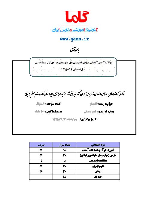 سوالات آزمون آزمایشی شماره (3) ورودی پايه هفتم دبیرستان های متوسطه ی دوره ی اول نمونه دولتی با پاسخ تشریحی