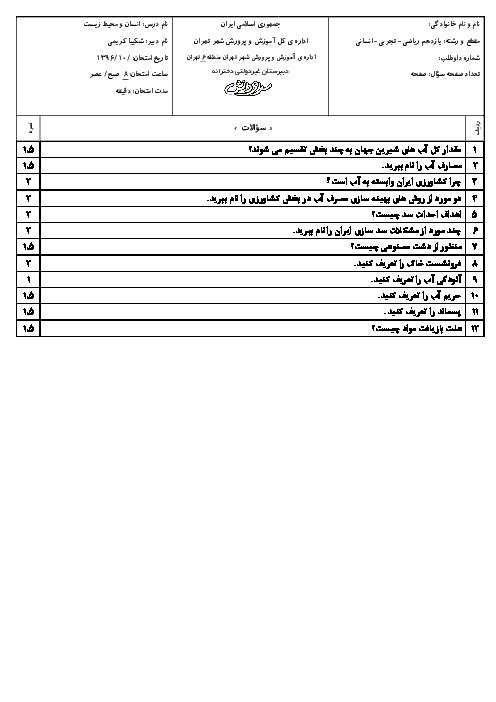آزمون آمادگی امتحان نوبت اول انسان و محیط زیست پایه یازدهم کلیه رشتهها | دبیرستان سرای دانش واحد فلسطین