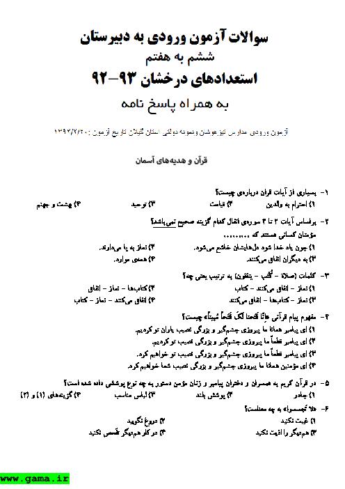 سوالات و پاسخ آزمون ورودی پایه هفتم مدارس تیزهوشان و نمونه دولتی استان گیلان -1392