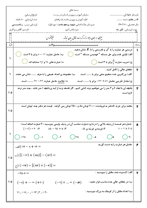 ارزشیابی آبان ماه ریاضی هفتم مدرسۀ شهید رزمجو مقدم + جواب | فصل 1 تا 3