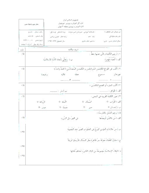 آزمون نوبت اول عربی (1) پایه دهم دبیرستان دخترانۀ آیین معرفت | دیماه 96