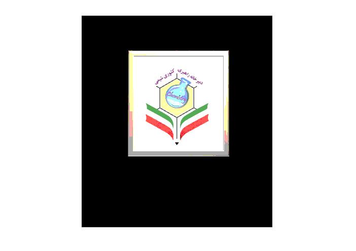 مجموعه سوال و جواب طبقه بندی شدۀ شیمی (1) دهم  - دبیرخانۀ راهبری کشوری شیمی