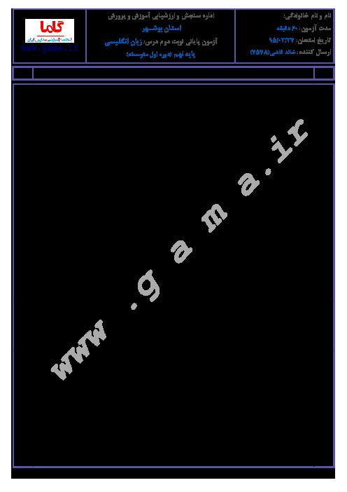 آزمون هماهنگ استانی نوبت دوم خرداد ماه 95 درس زبان انگلیسی پایه نهم با پاسخ | بوشهر