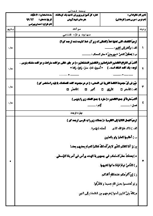 آزمون نوبت دوم عربی، زبان قرآن (1) پایه دهم هنرستان کار و دانش شهید آوینی | خرداد 1396