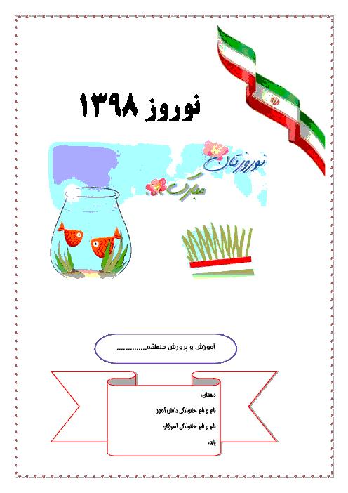 پیک نوروزی پایه دوم دبستان شهید صدری | فروردین ماه 1398