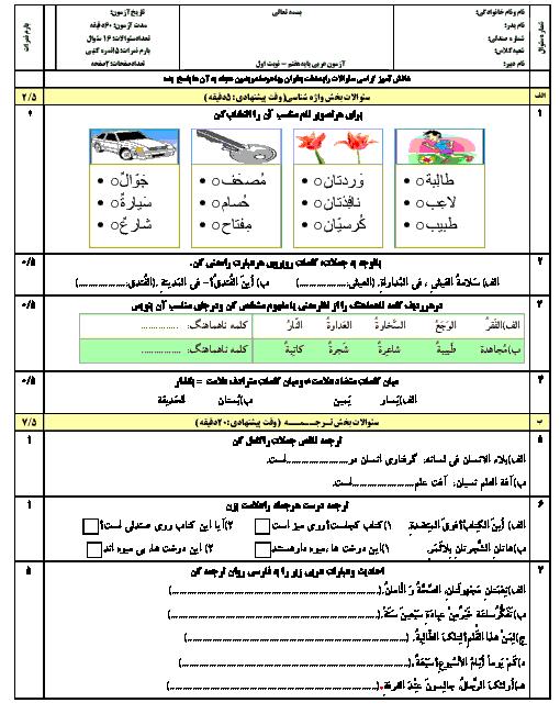 آزمون نوبت اول عربی هفتم | دی 95