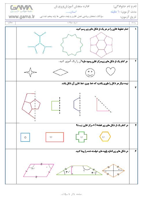آزمونک ریاضی پنجم دبستان پسرانه جامی سرعین | فصل 4: تقارن و چند ضلعی ها