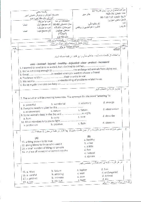 امتحان نوبت اول زبان انگلیسی (1) دبیرستان دوره دوم پسرانه کمال دانشگاه صنعتی اصفهان - دیماه 95