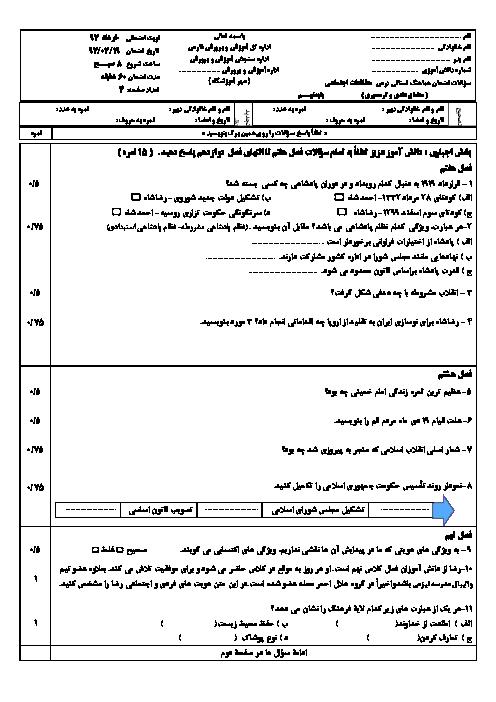 امتحان هماهنگ استانی مطالعات اجتماعی پایه نهم نوبت دوم (خرداد ماه 97) | استان فارس + پاسخ