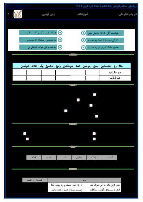 ارزشیابی مستمر فارسی پایه ششم | ماهانه دي: تا پايان درس 13