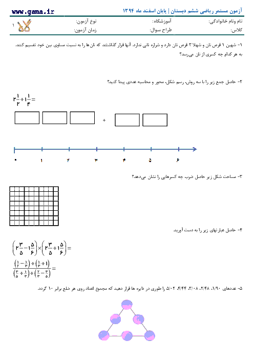 آزمون مستمر ریاضی ششم دبستان (سطح پیشرفته)   فصل 2، 3، 5 و 6