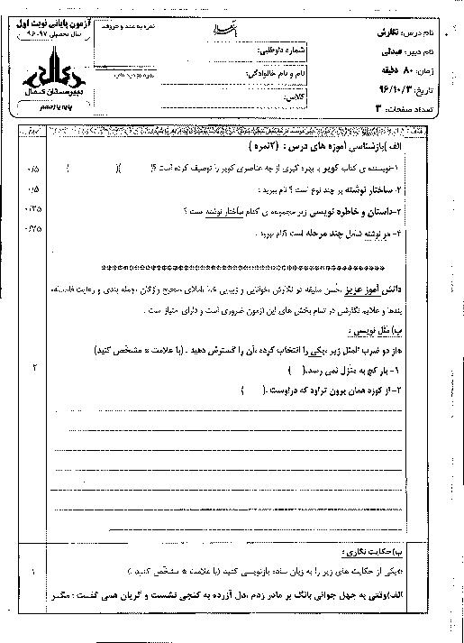 آزمون نوبت اول نگارش (2) یازدهم دبیرستان پسرانه کمال تهران   دی 96