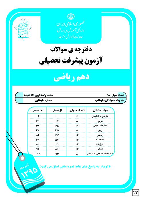 آزمون پیشرفت تحصیلی پایه دهم رشته ریاضی استان خوزستان   آذر ماه 1395