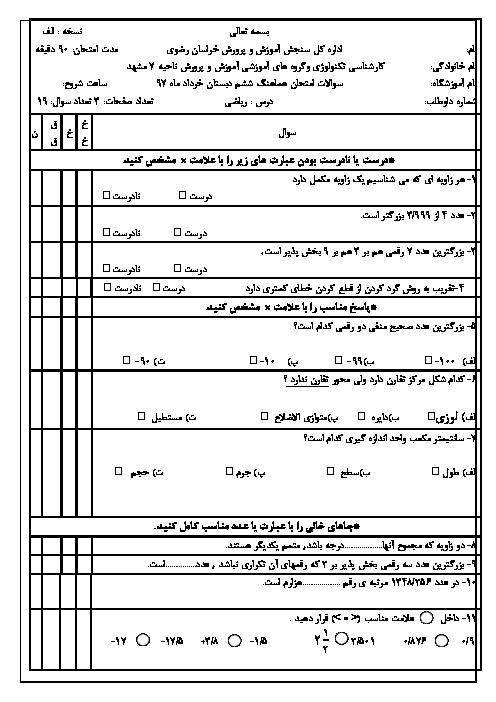 آزمون هماهنگ نوبت دوم ریاضی پایه ششم دبستان مدارس ناحیه 7 مشهد | خرداد 1397 (شیفت صبح)