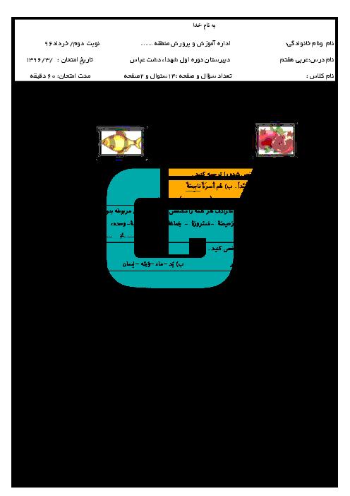 سؤالات امتحان نوبت دوم عربی پایه هفتم دبیرستان شهدای دشت عباس   خرداد 1396