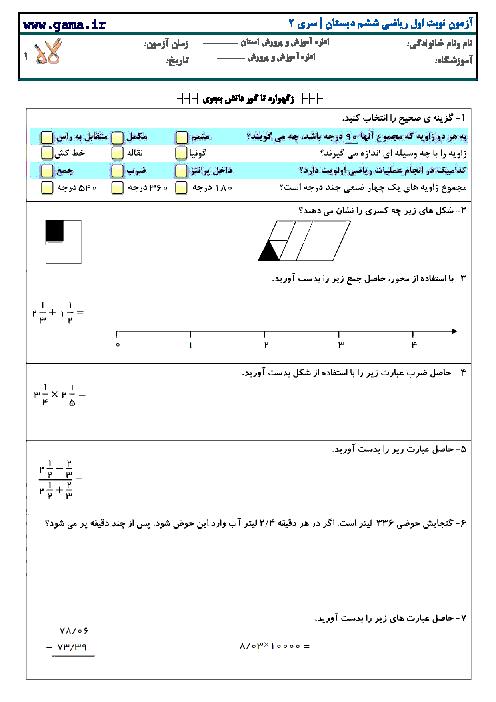 نمونه سوالات امتحان نوبت اول ریاضی ششم | نمونه 2