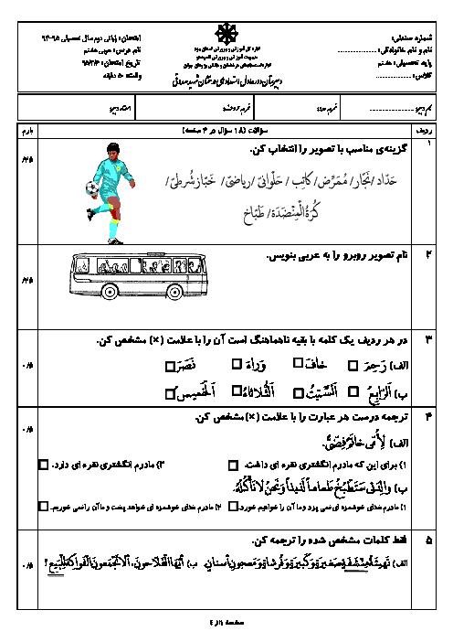 آزمون نوبت دوم عربی هشتم دبیرستان تیزهوشان شهید صدوقی یزد | خرداد 95