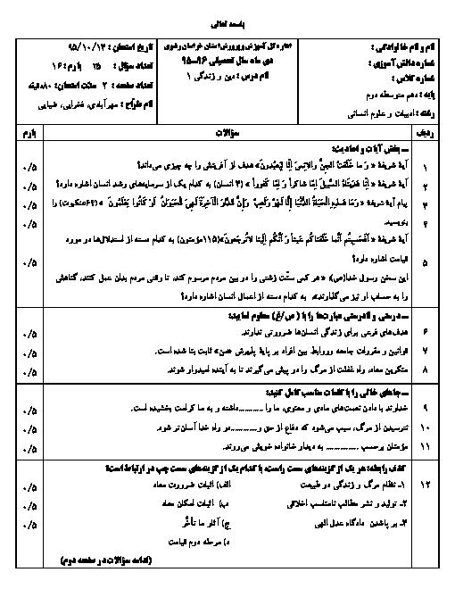 سوالات امتحان نوبت اول دین و زندگی (1) پایه دهم رشته علوم انسانی | مدارس خراسان رضوی - دی 95