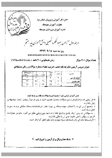 سوالات مرحله اول  آزمون بهبود عملکرد پایه هفتم استان یزد | آذر 93