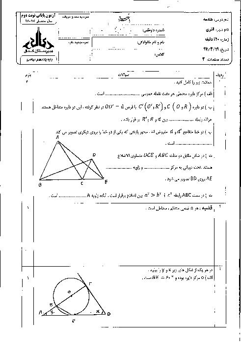 آزمون پایانی نوبت دوم هندسه (2) پایه یازدهم دبیرستان کمال اصفهان | خرداد 1397 + پاسخ