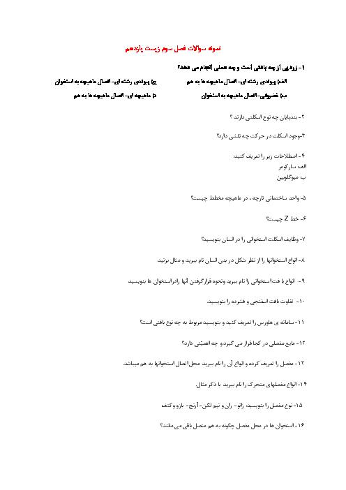 نمونه سوالات امتحانی زیست شناسی (2) یازدهم رشته تجربی با جواب | فصل سوم: دستگاه حرکتی ( گفتار 1 و 2 )