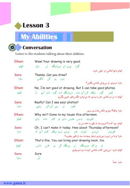ترجمه مکالمه ها، تمرین و تلفظ زبان انگلیسی هشتم | درس سوم: توانایی های من (My Abilities)