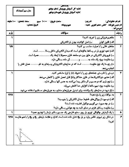 نمونه سوال امتحان نوبت اول فیزیک (2) یازدهم رشتۀ تجربی استان بوشهر   دیماه 96