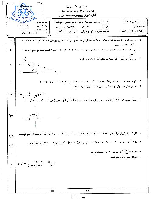 سوالات امتحان نوبت دوم ریاضی (1) پایه دهم دبیرستان غیرانتفاعی هاتف | خرداد 1396 + جواب