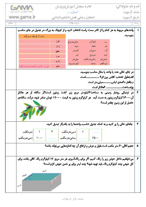 آزمون مداد و کاغذی ریاضی ششم دبستان | فصل 5: اندازه گیری