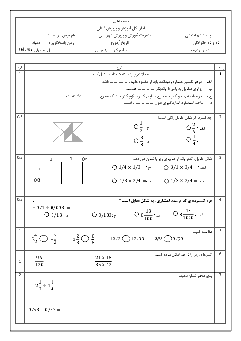 آزمون مستمر ریاضی ششم دبستان   فصل اول: کسر متعارفی تا فصل  چهارم: عدد های تقریبی