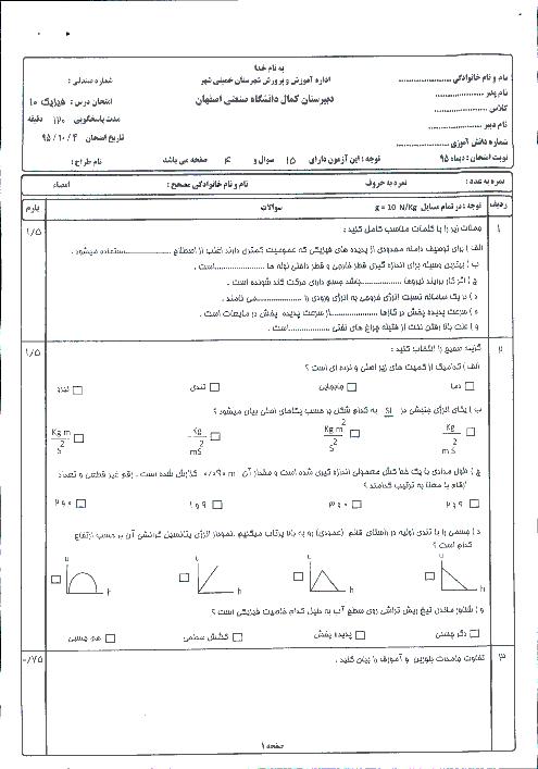 امتحان نوبت اول فيزيک (1) دهم رشته رياضی دبیرستان دوره دوم پسرانه کمال دانشگاه صنعتی اصفهان -دیماه 95