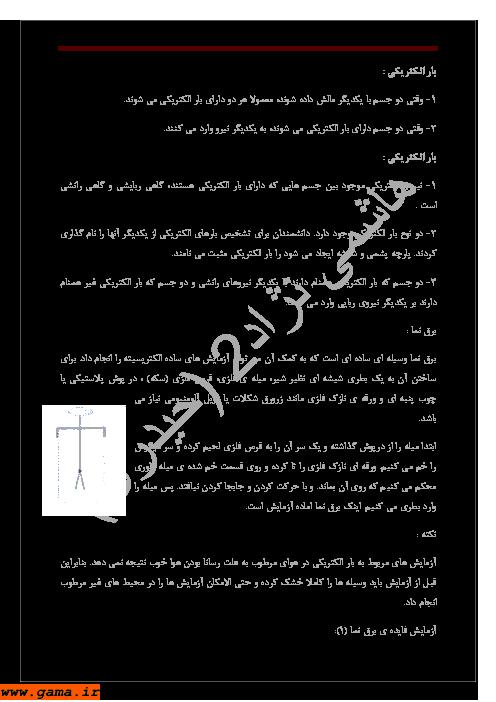 نمونه سوال علوم تجربی هشتم (شامل 270 سوال) | فصل 9: الکتریسیته