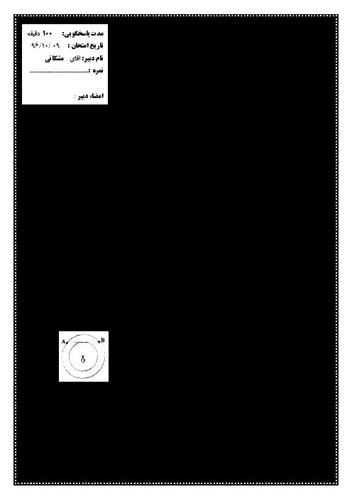 امتحان نوبت اول هندسه (2) یازدهم رشته رياضی دبیرستان علامه طباطبایی ناحیه 4 مشهد | دی 96