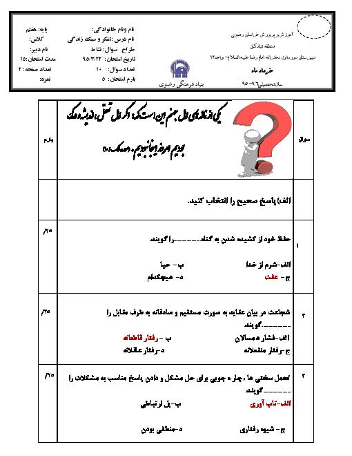 آزمون نوبت دوم تفکر و سبک زندگی پایه هفتم مدرسه امام رضا (ع) + جواب | خرداد 95