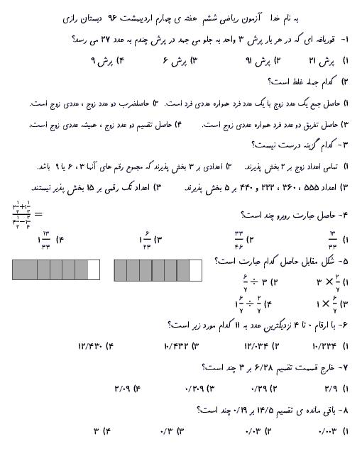 30 سوال تستی ریاضی ششم دبستان برای آمادگی نمونه دولتی   فصل 1 تا 7