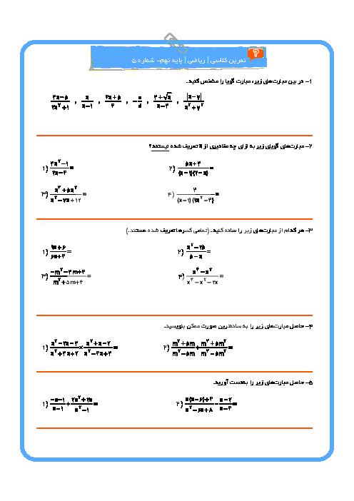 تمرین ریاضی نهم   فصل 7 و 8
