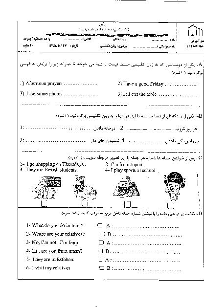 سوالات امتحان ترم اول ریاضی، انگلیسی، علوم، مطالعات اجتماعی، قرآن، عربی و پیام های آسمان پایه هشتم دبیرستان جوادالائمه ناحیه 2 یزد   دی 95