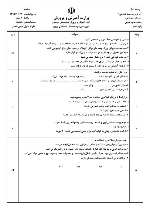سوالات امتحان نوبت اول زیست شناسی (1) پایه دهم رشته تجربی | دبیرستان سید مصطفی مصطفوی شهرستان پارسیان- دی 95