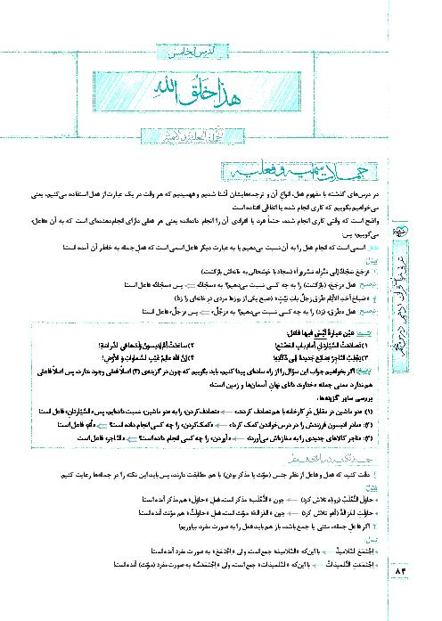 اموزش جامع عربی دهم رشته رياضی و تجربی  |  اَلدَّرْسُ الْخامِسُ: هذا خَلقُ اللّٰهِ