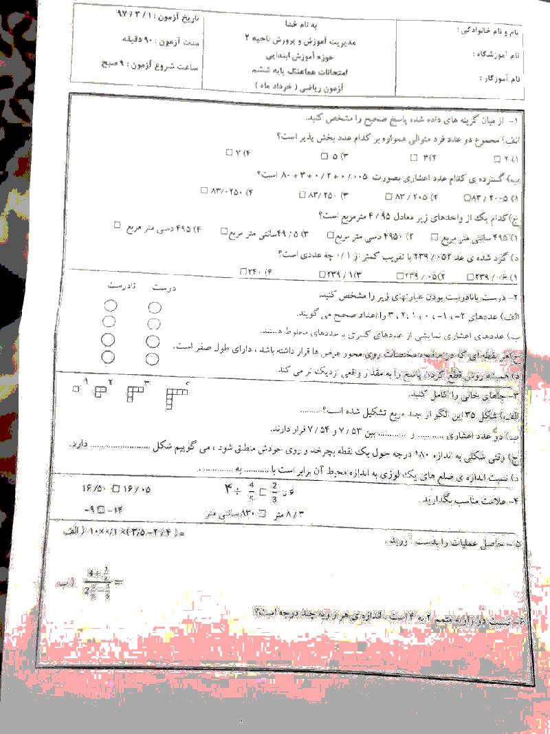 آزمون هماهنگ نوبت دوم ریاضی پایه ششم ابتدائی مدارس ناحیۀ 2 اصفهان   خرداد 1397
